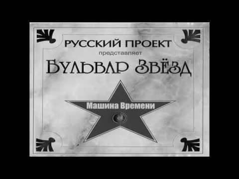 Машина Времени, Андрей Макаревич - Старый Корабль