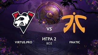 Решающая игра!!! Virtus.pro vs Fnatic (игра 2) | BO2 | The International 9 | Групповой этап | День 4