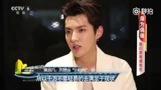[CUT] Ngô Diệc Phàm  @Tin Tức Điện Ảnh Trung Quốc CCTV6