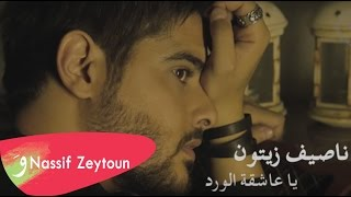 Nassif Zeytoun - Ya Aachikata El Wardi (Lyric Video) / ناصيف زيتون - يا عاشقة الورد