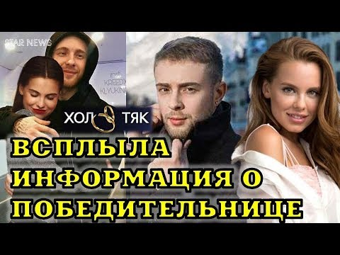 Кто выиграл в шоу Холостяк 6 сезон с Егором Кридом. Друзья слили информацию