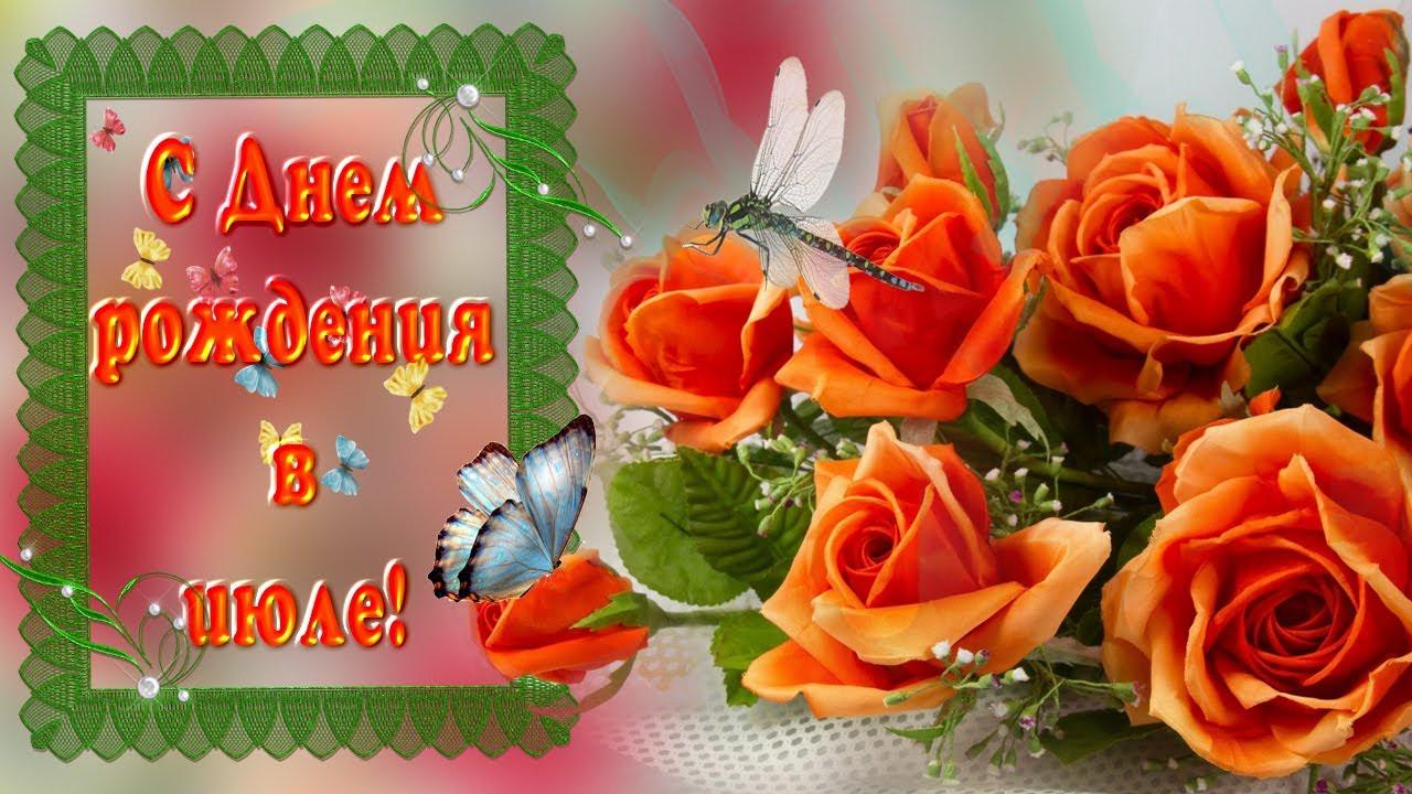 Поздравления с днем рождения июльских именинников 91
