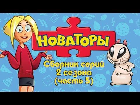 Новаторы - Все серии 2 сезона (серии 21 - 25) Развивающий мультфильм