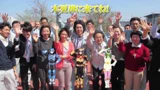木更津市公式観光プロモーションビデオ「木更津においで!」 (2015年制作)