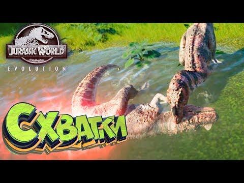 БОИ ДО ДВУХ ПОБЕД - Jurassic World EVOLUTION - Прохождение #5