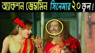 Download অ্যাকশন জেসমিন সিনেমার ২০ টি ভুল। Action Jesmin Bangla Movie Mistake ।Boby।Fatra Guys 3Gp Mp4