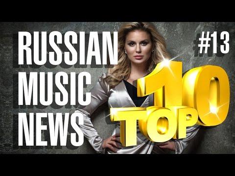 #13 10 новых песен 2016 - Горячие музыкальные новинки