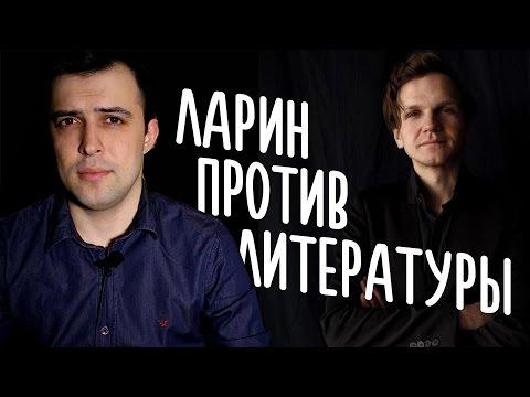 ЛАРИН ПРОТИВ КНИГ