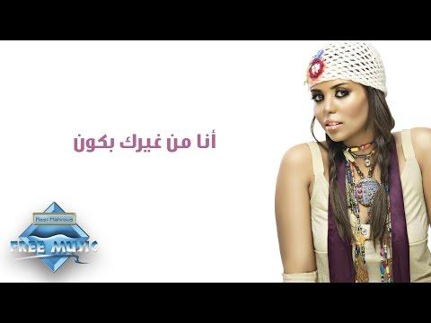 Soma - Ana Men Gherak Bakon