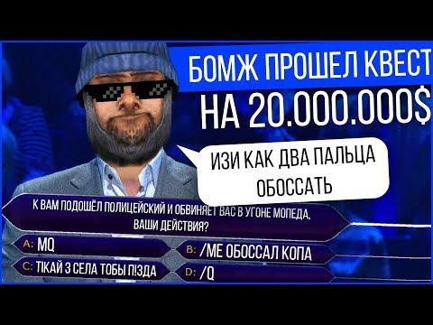 БОМЖ ПРОШЕЛ КВЕСТ НА 20.000.000 GTA SAMP