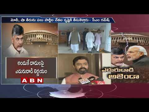 TDP MP CM Ramesh face to face over Chandrababu Delhi tour and BJP irregularities