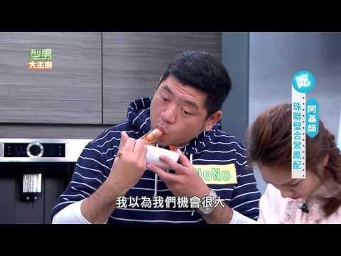 台綜-型男大主廚-20161213 『NONO、Janet』超銷魂~野生大明蝦料理秀,滿足你的口腹之慾!