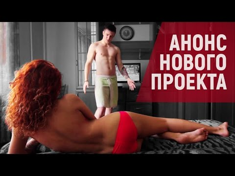 АНОНС НОВОГО ПРОЕКТА (Кроссфит) - RaduToday