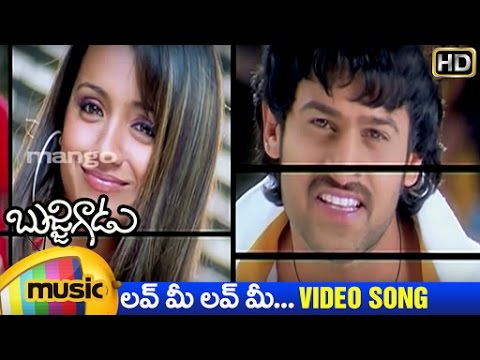 Love Me Love Me Video Song | Bujjigadu Telugu Movie Songs | Prabhas | Trisha | Puri Jagannadh