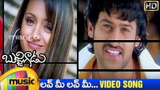 Love Me Love Me Video Song | Bujjigadu Telugu Movie Songs | Prabhas | Trisha | Puri Jagannadh