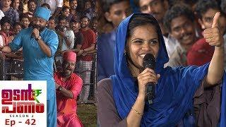 Udan Panam Season 2 | Ep - 42 Power bank contestant Shahnaz.. | Mazhavil Manorama