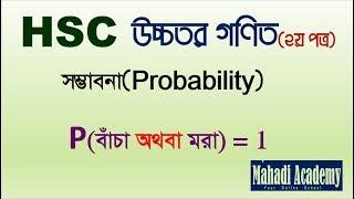 Download সম্ভাবনার(Probability) ধারনা ও সংজ্ঞা এবং আনুসাঙ্গিক কয়েকটি বিষয়। 3Gp Mp4