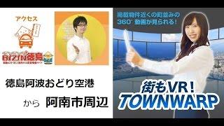 アクセス:徳島阿波おどり空港 ~ 阿南市 周辺の動画説明