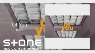 니아 (Nieah) - Of You (Official Audio)