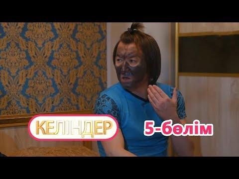 Келіндер 5 серия (15.06.2018 ж)