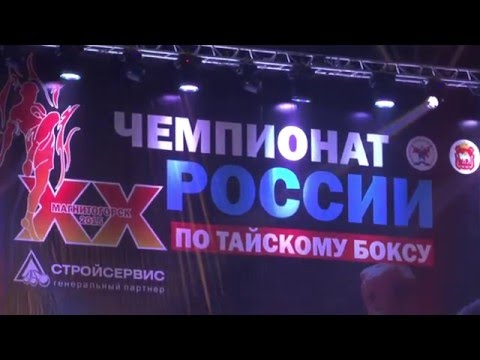 RTBF - The championship of Russia on Thai boxing in Magnitogorsk. Advertising opportunities