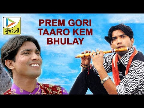 Gujarati Songs - Prem Gori Taaro Kem Bhulay - Bewafa Sanedo video