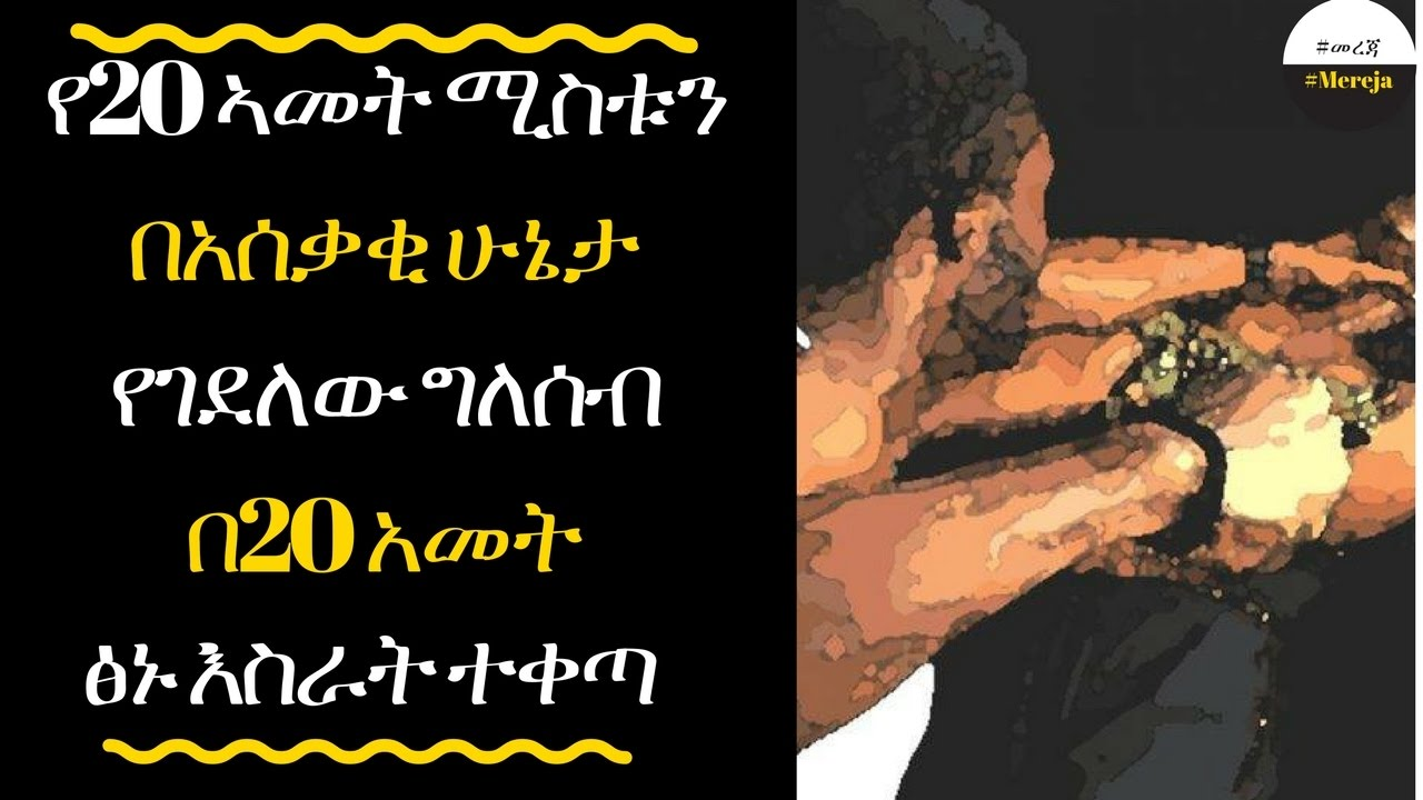ETHIOPIA -The man jailed 20 years for killing of his wife with aknife