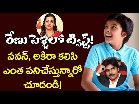 New Twist in Renu Desai 2nd Wedding | Akira Nandan | Pawan Kalyan | YOYO Cine Talkies