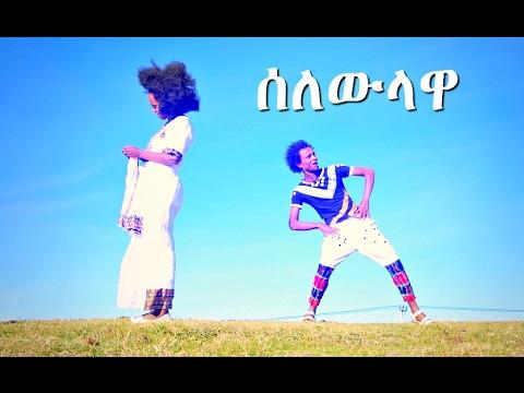 Solomon Berihun - Selewlawa - New Ethiopian Music 2017