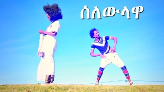 Solomon Berihun - Selewlawa | ሰለውላዋ - New Ethiopian Music 2017 (Official Video)