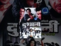 DUSHMANI | Super Hit Nepali Full Movie | Dhiren Shakya, Ramit Dhungana