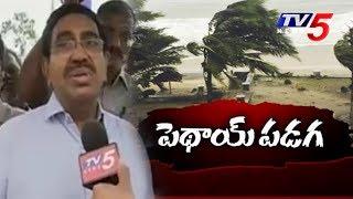 Pethai Cyclone Latest Updates : ప్రజలు బయటకు రావొద్దని అధికారుల హెచ్చరిక..!