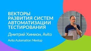 Векторы развития систем автоматизации тестирования - Дмитрий Химион (Avito)