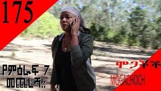 !!!!Season Finale!!!! Mogachoch EBS Latest Series Drama - S07E175. - Part 175