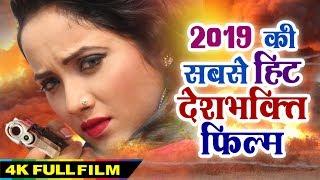 2019 की सबसे बड़ी हिट देशभक्ति भोजपुरी फिल्म || Bhojpuri New Movie 2019