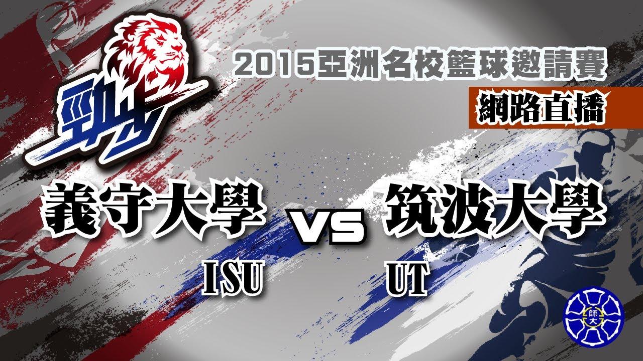 ᴴᴰ 義守大學vs筑波大學 2015亞洲大學名校籃球邀請賽