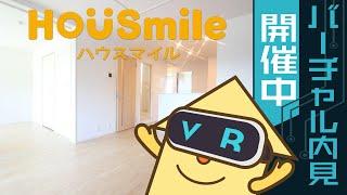 南庄町 アパート 3LDKの動画説明