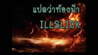 Illslick Livin Legend The Fixtape Vol.2