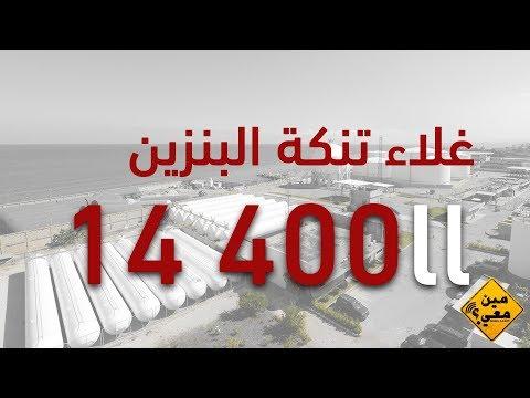 Min Ma3e زيادة 14400 ليرة على اسعار المحروقات