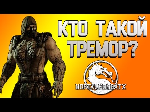 MORTAL KOMBAT X - КТО ТАКОЙ ТРЕМОР? (История персонажа) MK X