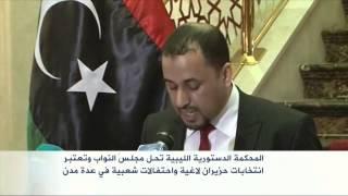 المحكمة العليا في ليبيا تحل مجلسَ النواب