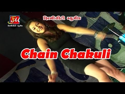 Chain Chakuli | Gujarati Dj Mix Songs 2014 | Gujarati Latest Dance Songs video