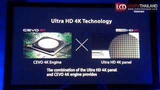 งานเปิดตัว : Toshiba Pro Theatre ทีวีรุ่นใหม่ Ultra HD 4K และ Android TV