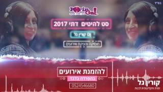 ♫ ♫ סט להיטים דתי 2017 DJ קורין גל ♫ ♫