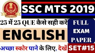 SSC MTS ENGLISH FULL EXAM PAPER | SET- 15 | SSC MTS 2019 | SSC MTS PREVIOUS YEAR PAPER | BSA CLASSES