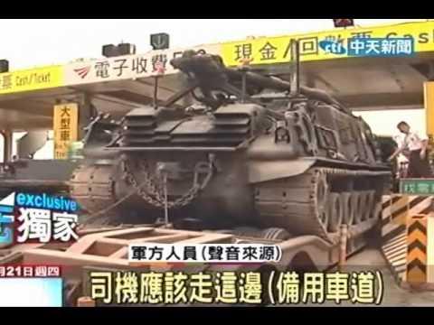 超寬硬闖!裝甲坦克車卡岡山收費站