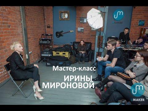 Мастер-класс Ирины Мироновой. Полная версия.