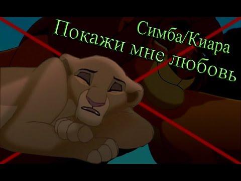 {Король Лев} Симба&Киара | Покажи мне любовь/{The Lion King} Simba&Kiara|Show Me Love