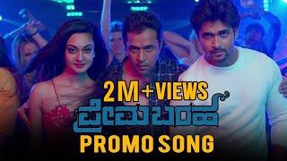 Prema Baraha - Promo Song | Chandan Kumar, Aishwarya Arjun | Arjun Sarja | Jassie Gift