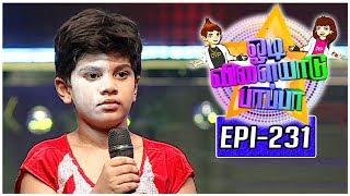 Odi Vilayadu Pappa   Season 5 - #231   Pranav - Dance Show   17/08/2017   Kalaignar TV